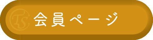 会員専用ご注文ページ
