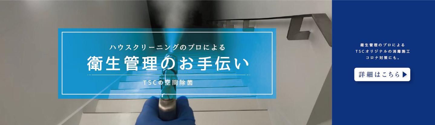 ウイルス消毒除菌クリーニング2