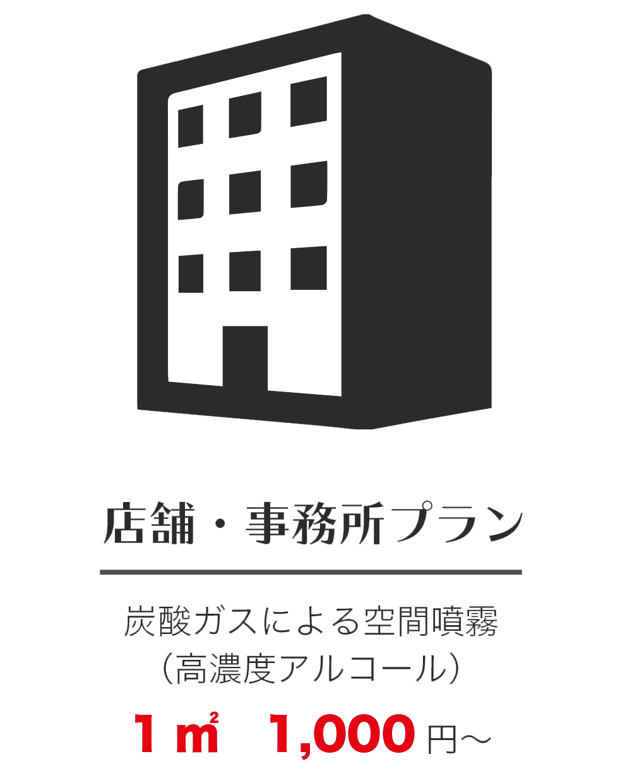 店舗・事務所プラン